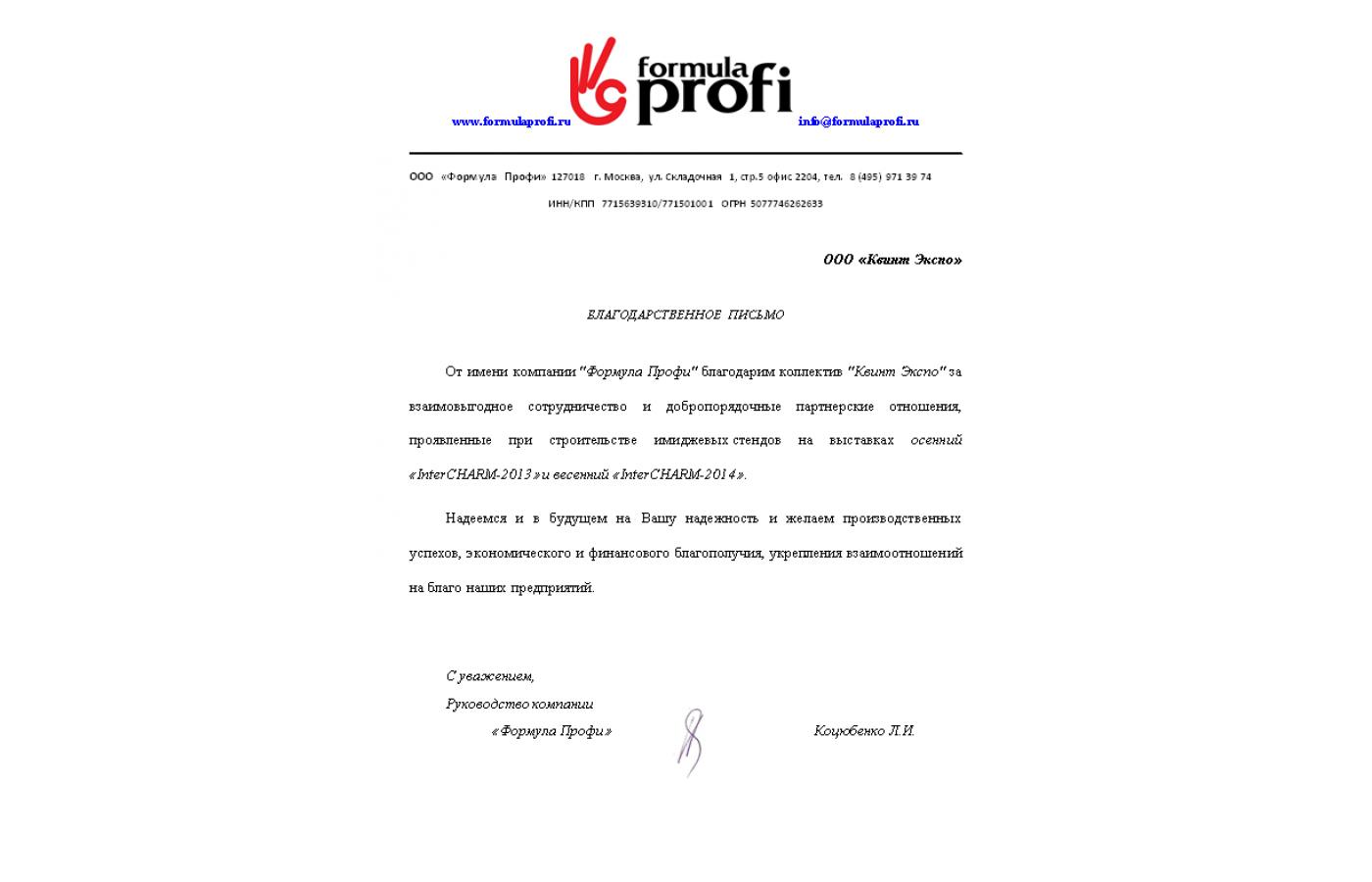 ООО «Формула Профи»