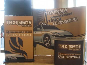 Мобильная экспозиция для компании Такси СМС